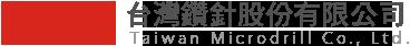 台灣鑽針股份有限公司